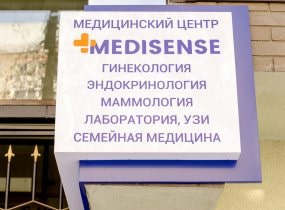 Клиника Medisense фото №11