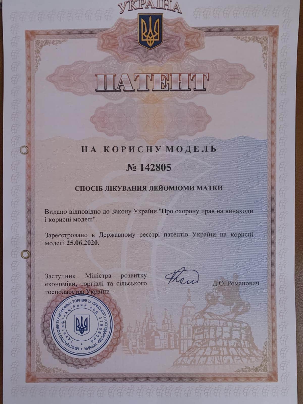 Патент Карташов С.М.